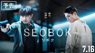 『SEOBOK/ソボク』予告