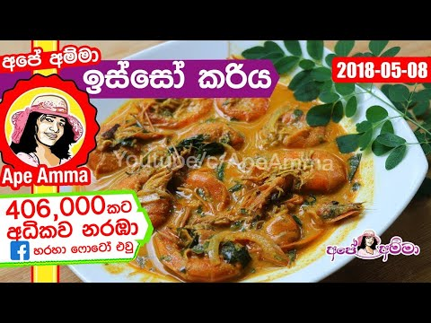 rathu isso curry  sri lankan red prawn curry