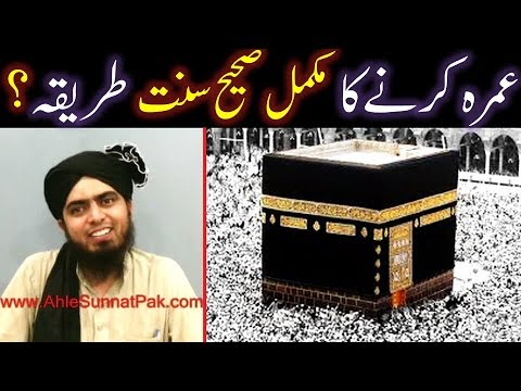 UMRAH ka Complete TAREEQAH in 20-Steps & Masjid-ul-HARAM ka Ta'aruf (By Engineer Muhammad Ali Mirza)