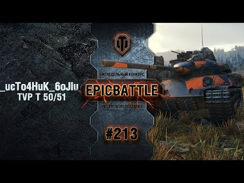 EpicBattle #213: _ucTo4HuK_6oJIu_ / TVP T 50/51 [World of Tanks]