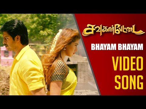 Bayam Bayam Song Lyrics From Sowkarpettai
