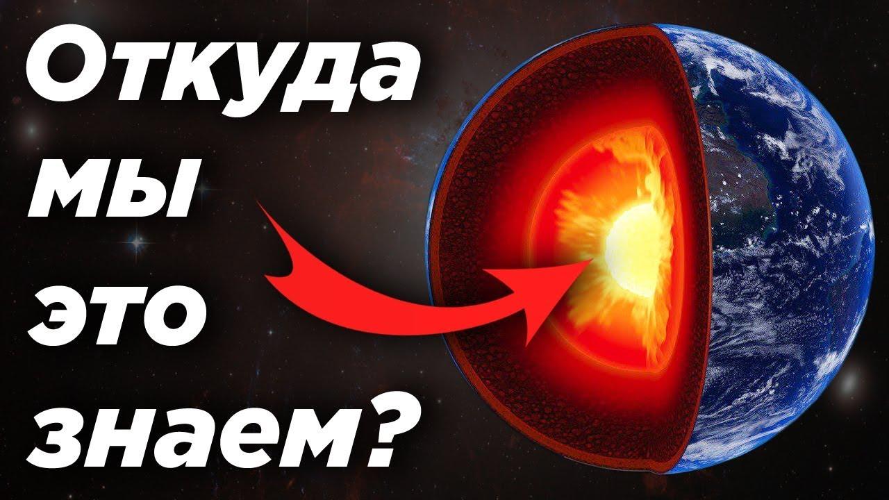 Откуда мы знаем, что внутри Земли?