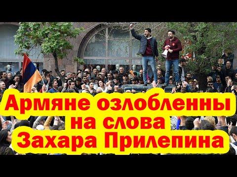 Армяне озлобленны на слова Захара Прилепина