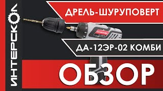инструмент ИНТЕРСКОЛ. Обзор аккумуляторной дрели-шуруповерта ДА-12ЭР-02