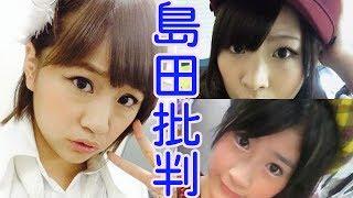 島田晴香がAKB48メンバーの感動的な名言に高橋みなみを挙げた。ハワイロ...
