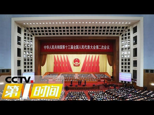 《第一时间》聚焦两会 十三届全国人大二次会议闭幕 20190316 1/2   CCTV财经