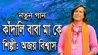 কাঁদালি বাবা মা কে  বাবা মা কে ভালবাসলে গানটি একটি বার শুনুন  kadali baba maa ke  Ajay Biswas hit