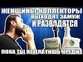 ✓ Секвойя Кредит Консолидейшн и Россельхозбанк - письма счастья женщин-коллекторов