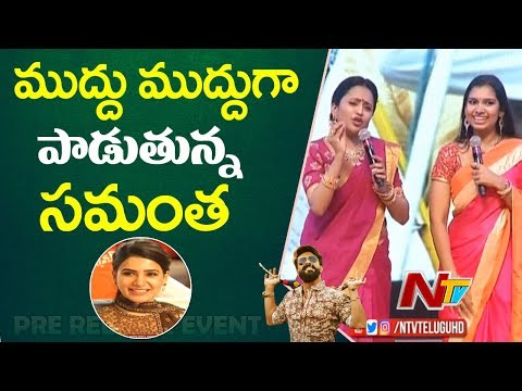 Anchor Suma Funny Compliment to Samantha @ Rangasthalam Pre Release Event || Ramcharan