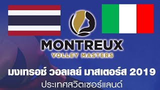 [ SET 4 ] ไทย - อิตาลี่ | Montreux Volley Masters 2019