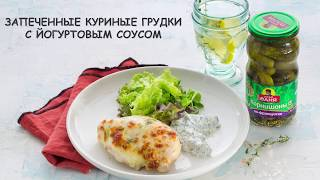 Запеченные куриные грудки с йогуртовым соусом и корнишонами