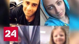 Семейная история, вышедшая за пределы РФ: пропавших россиян нашли в тюрьме в Турции