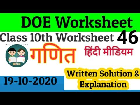 Class 10 Maths Worksheet 46 || Maths Worksheet 46 For Class 10 || 10th Maths worksheet 46 in Hindi