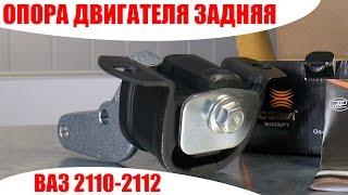 Опора двигателя задняя ВАЗ 2110-2112 ТМ СЭВИ