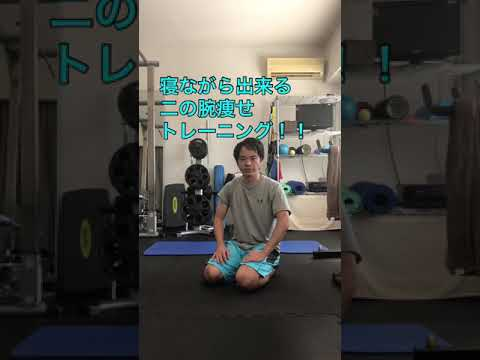 寝ながら出来る二の腕痩せトレーニング【背中のトレーニング】