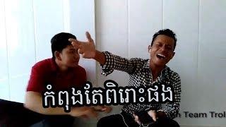 កំពុងតែពិរោះផង😂 - Funny clip by Kh Team Troll