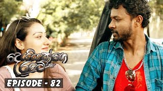 Deiyange Ratey | Episode 82 - (2019-02-09) | ITN Thumbnail