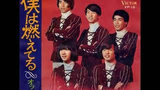 オックスOX/④僕は燃えてる (1969年3月25日発売) 作詞:橋本 淳/作・...