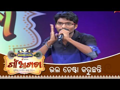 Gaon Akhada | Comedy Mimicry | Papu Pom Pom | Tarang TV