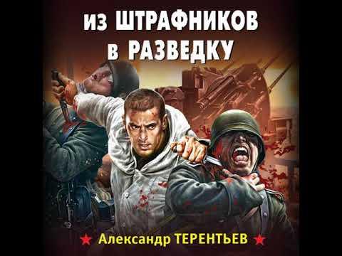 Александр Терентьев – Из штрафников в разведку. [Аудиокнига]