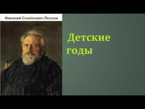 Николай Семёнович Лесков. Детские годы. аудиокнига.