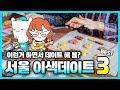 [강남 놀거리] 레전드 히어로즈 백 배 활용법!! - 데이트팝