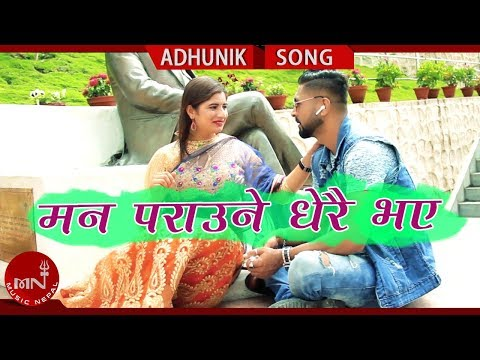 Manparaune Dherai Bhaya - Tulsa Pun Ft. Suprize & Chandrika | New Nepali Adhunik Song 2018/2075