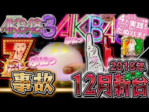 CRぱちんこAKB48-3 誇りの丘 初打ちで軽く事故りました。パチンコ新台実践『初打ち!』2018年12月新台<オッケー. 京楽.>【たぬパチ!】