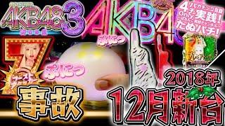 CRぱちんこAKB48-3 誇りの丘 初打ちで軽く事故りました。パチンコ新台実践『初打ち!』2018年12月新台<オッケー. 京楽.>【たぬパチ!】 thumbnail