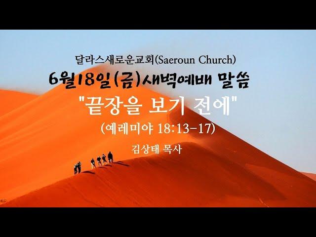 [달라스새로운교회] 6월 18일 (금) 새벽예배 말씀ㅣ끝장을 보기 전에 (렘18:13-17)ㅣ김상태 목사