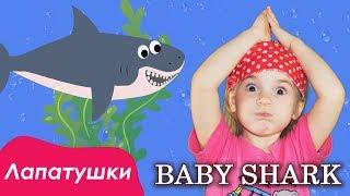 BABY SHARK на русском - АКУЛЕНОК - Songs for children детская песня мультик