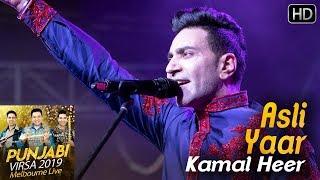 Asli Yaar Punjabi Virsa 2019 Kamal Heer Free MP3 Song Download 320 Kbps