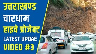 #1 Uttarakhand All Weather Road || Latest 2019