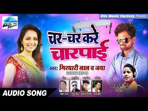 2019  का भोजपुरी धमाका   Char Char Kare Charpai   Girdhari Lal   RVs Music