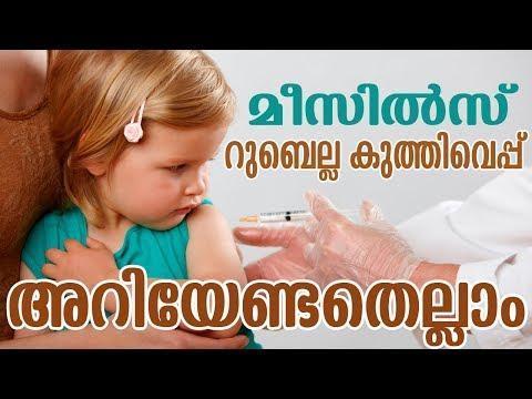 മീസിൽസ്,റുബെല്ല പ്രതിരോധ കുത്തിവെപ്പ് - നിങ്ങൾ അറിയേണ്ടതെല്ലാം   Measles Rubella Vaccine