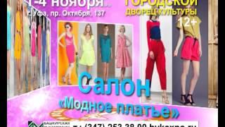 Выставка Красота и здоровье.Текстиль и мода