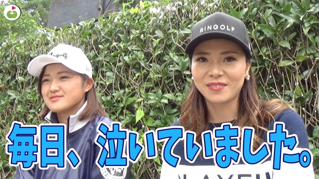 ゆい リン ゴルフ Yui Golf