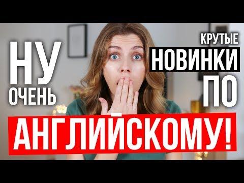 Английский язык онлайн! Изучение английского
