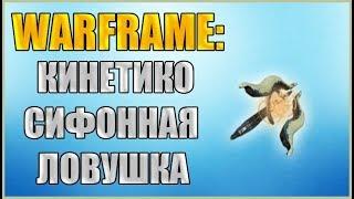 Warframe: Где взять Кинетико-Сифонную ловушку?