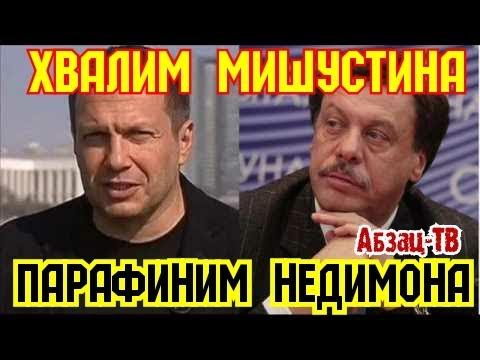 Соловьев ПPИЛ0ЖИЛ Медведева - сонная муха, ленивый, неработоспособный премьер! А ЧЕГО РАНЬШЕ МОЛЧАЛ?