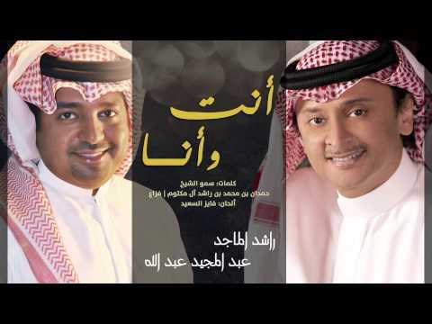 راشد الماجد و عبدالمجيد عبدالله - أنت و أنا (النسخة الأصلية)   2015
