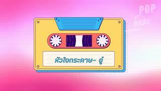 หัวใจกระดาษ -  อู๋ ธรรพ์ณธร l KARAOKE l Pop Music Homemade