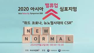 2020 아시아 밸류업 심포지엄