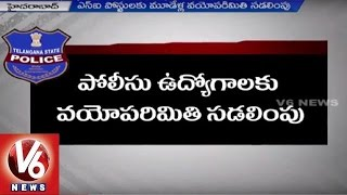 telangana govt relaxes upper age limit for jobs in police department   v6 news