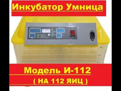 Инкубатор Умница И 112