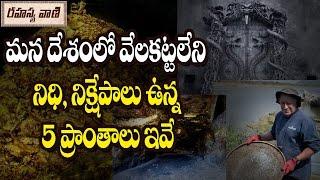 5 Places in India That Have Hidden Treasure Worth Millions    నిధి, నిక్షేపాలు ఉన్న 5 ప్రాంతాలు
