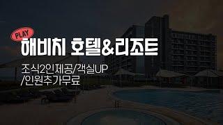 [여행TV] 제주 해비치호텔&리조트