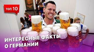 10 причин по которым стоит выйти замуж за немца