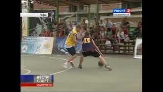 Финал Чемпионата России по стритболу в Уфе