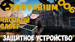 Часовой забег в Survarium 006 Патрясные матчи Защитное устройство
